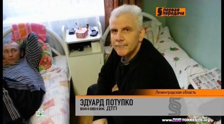 Первая передача [эфир от 18.05] | IPTVRip