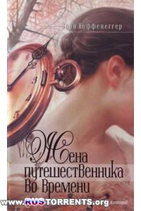 Жена путешественника во времени
