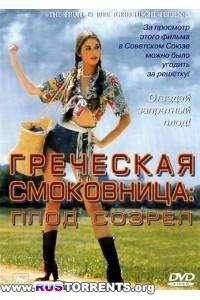 Греческая смоковница | DVDRip