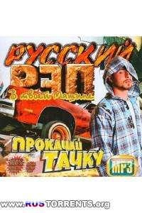 VA - Русский Рэп В Твоей Машине | MP3