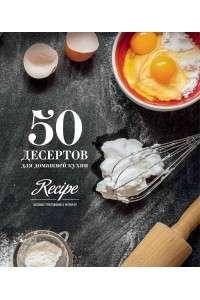 РОСТА - 50 десертов для домашней кухни | PDF