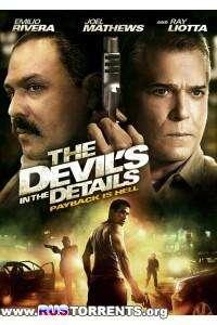 Дьявол в деталях  | HDRip | Нтв+