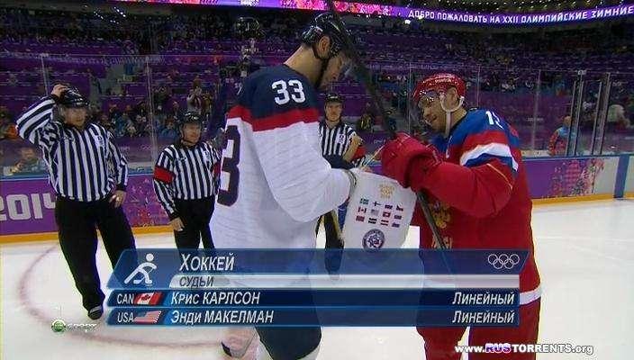 XXII зимние Олимпийские игры. Хоккей. Мужчины. Группа А. 3-й тур. Россия - Словакия [Спорт 1 HD] [16.02] | HDTVRip
