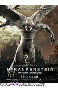 Я, Франкенштейн | DVDrip-AVC | Лицензия