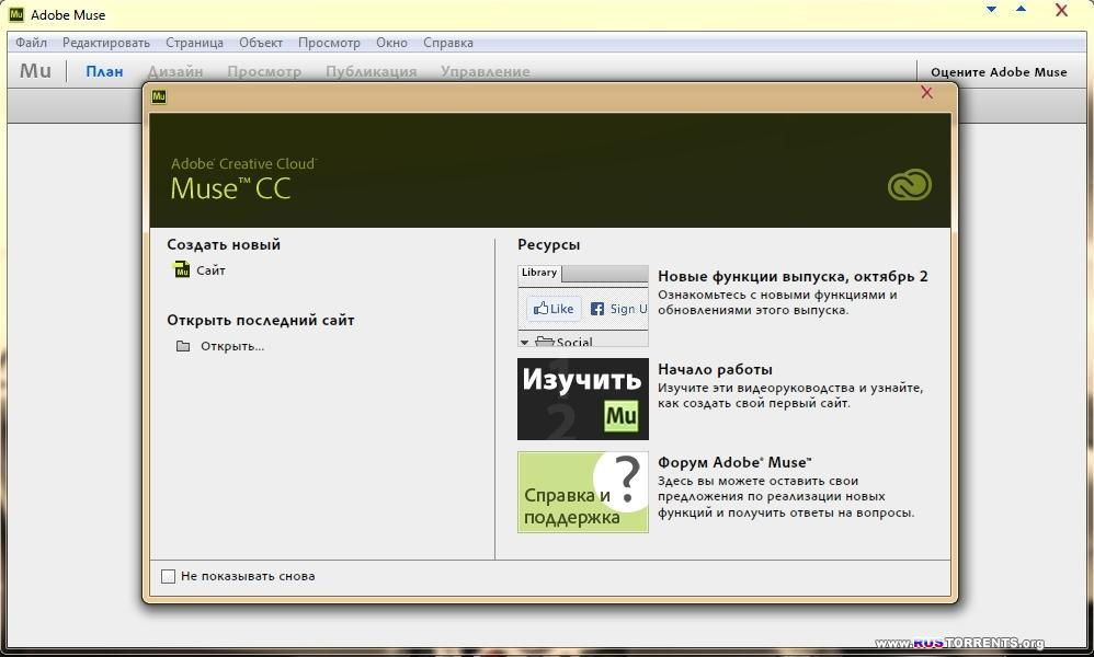 Adobe Muse CC 7.0 Build 314 RePack by D!akov
