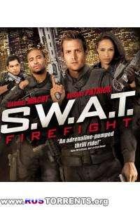 SWAT: Огненная буря