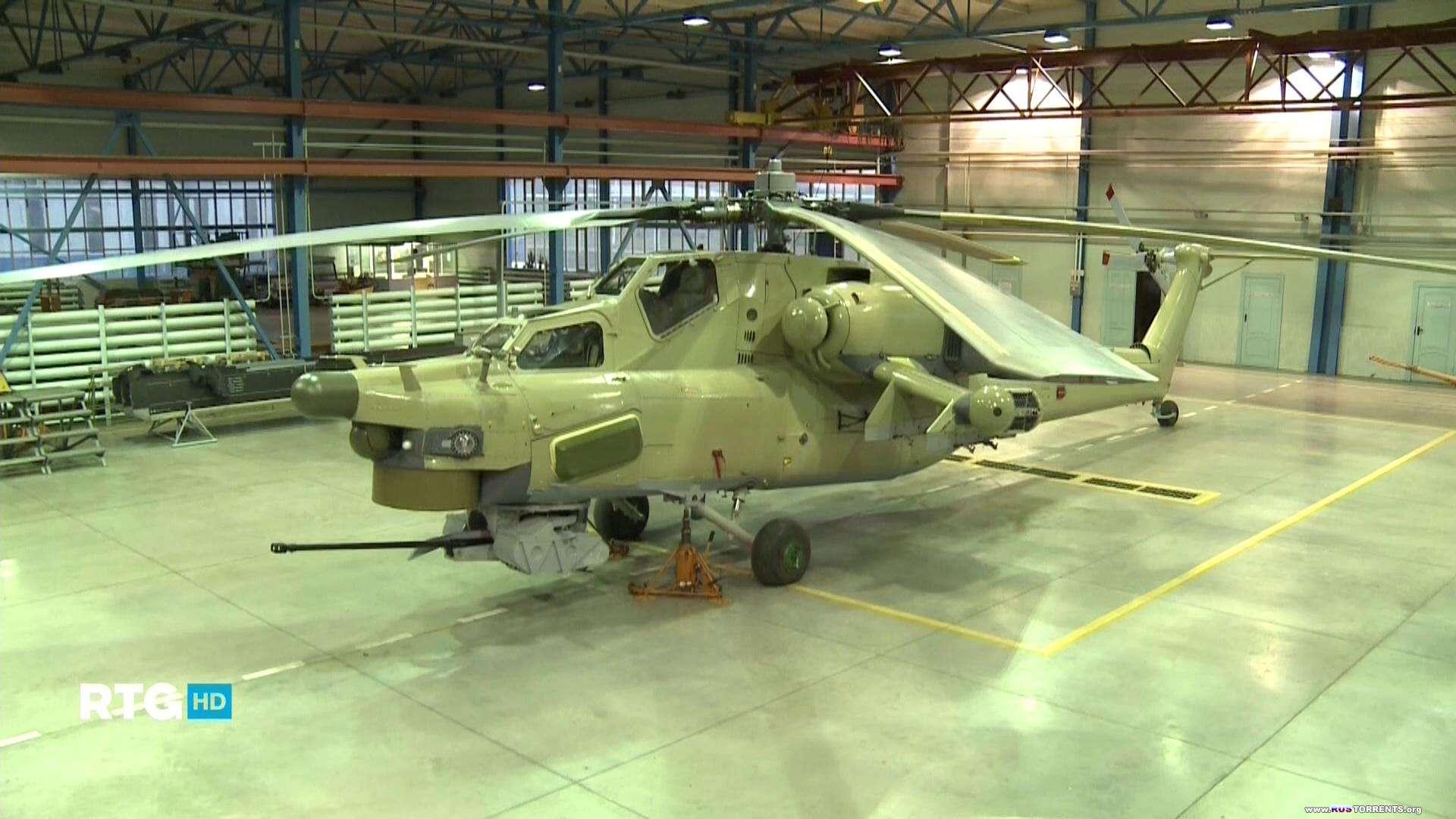 Производство боевых вертолетов | HDTV 1080i