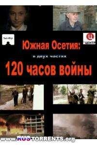 Южная Осетия. 120 часов войны (2 серии из 2) | SatRip