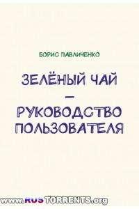 Борис Павличенко - Зелёный чай - руководство пользователя | FB2
