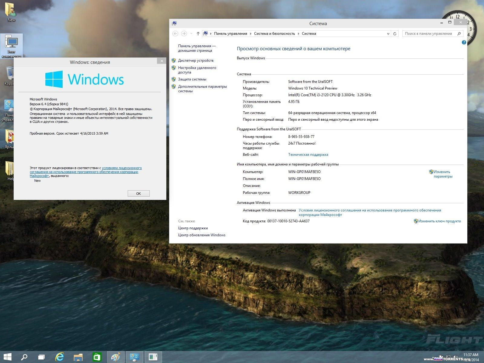 Windows 10 Technical Preview UralSOFT v.1.02  x64 (2014) [Rus]