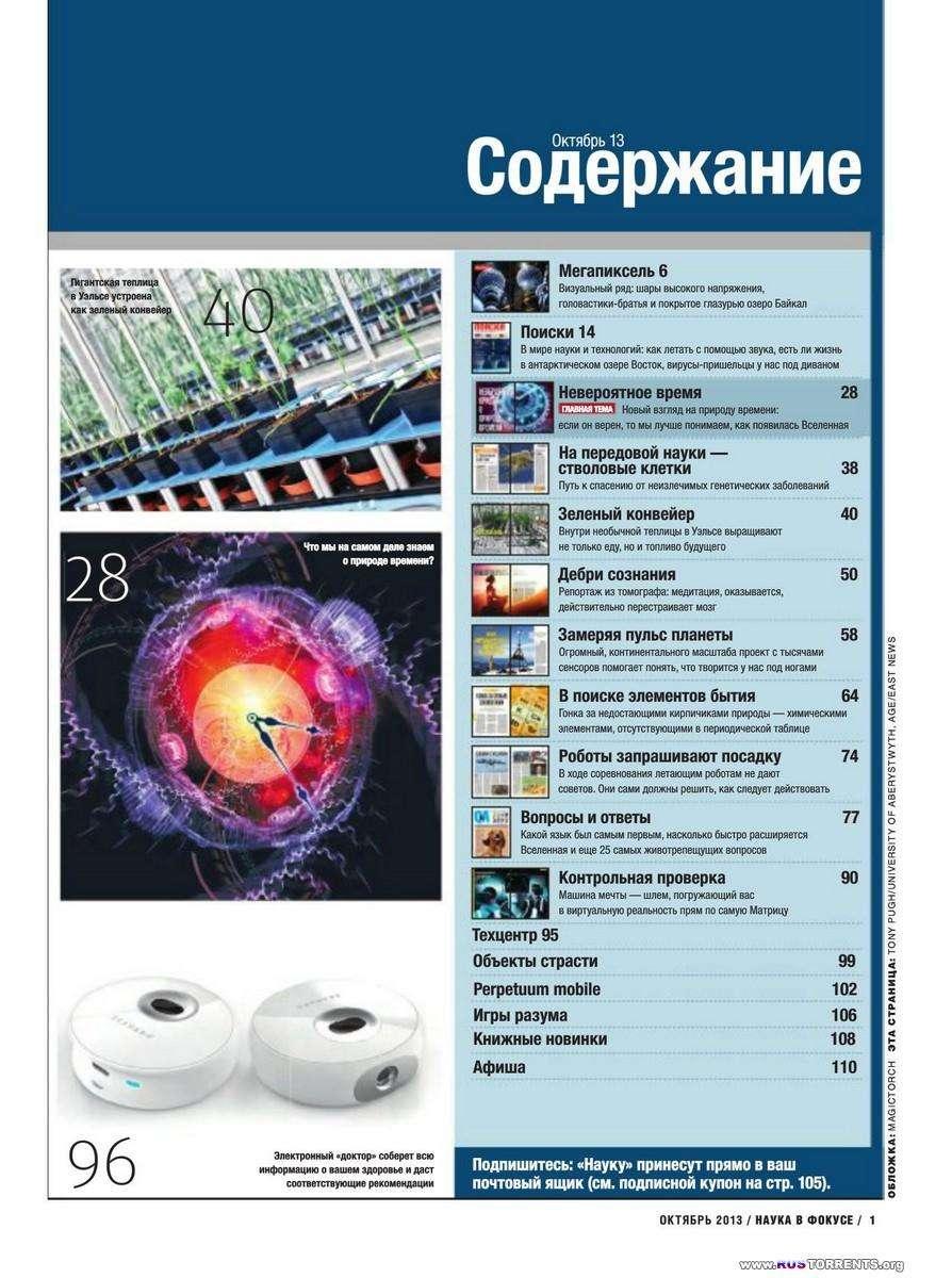 Наука в фокусе №10