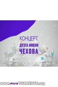 Дуэт имени Чехова. Большой концерт / Избранное. Том 1 | WEB-DLRip 720p