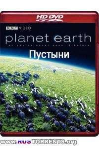BBC: Планета Земля. Пустыни | 1 сезон | 5 эпизод из 11 | HDDVDRip 720p