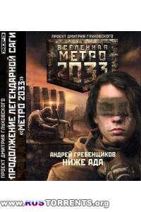 Андрей Гребенщиков - Вселенная Метро 2033.Ниже ада