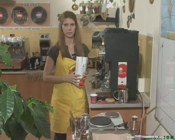 Кофе. Готовим правильно и вкусно
