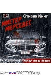 Стивен Кинг - Мистер Мерседес | MP3