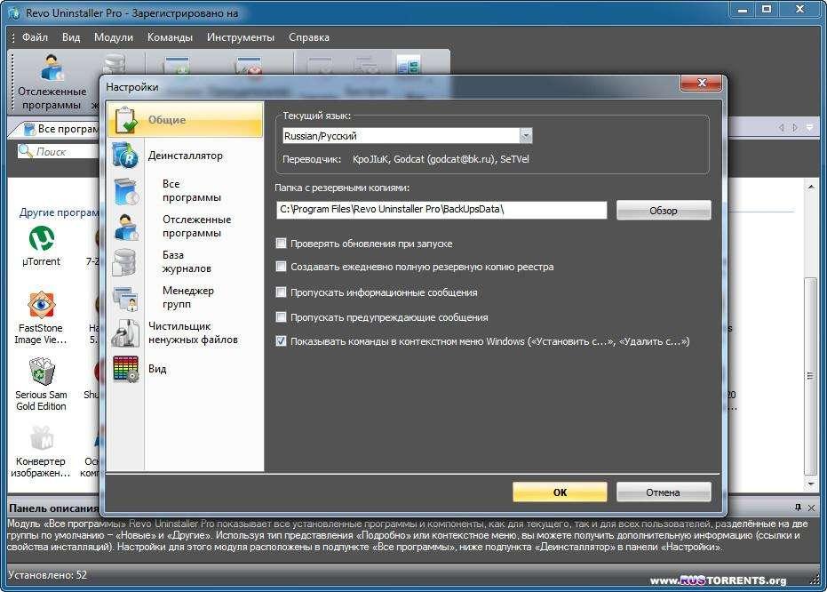 Revo Uninstaller Pro RePack/Portable