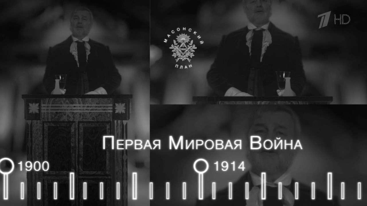 Первый выстрел Первой мировой | HDTV 720p