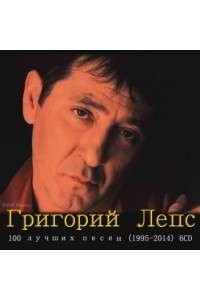 Григорий Лепс - 100 лучших песен [6CD] (1995-2014) | MP3