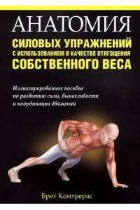 Брет Контрерас - Анатомия силовых упражнений с использованием в качестве отягощения собственного веса | PDF