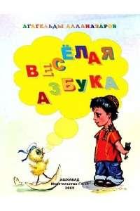 Агагельды Алланазаров | Веселая Азбука | DJVU