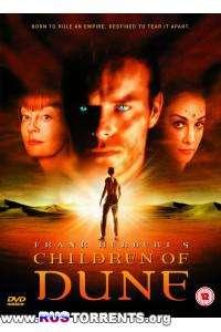 Дети Дюны [3 серии] | DVDRip