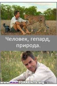 Animal Planet: Человек, гепард, природа (1-2 серия) | SATRip