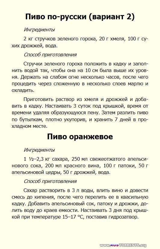Сергей Кашин - Пиво и квас. 1000 лучших рецептов | FB2