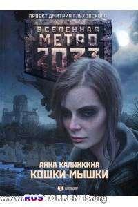Анна Калинкина - «Метро 2033: Кошки-мышки»   FB2, RTF