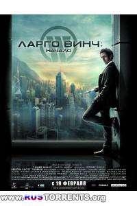 Ларго Винч: Начало | DVDRip