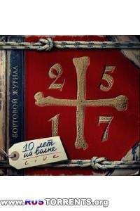 25/17 - Бортовой журнал (10 лет на волне. Live)