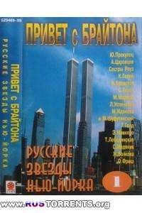 VA - Привет с Брайтона - Русские звёзды Нью-Йорка | MP3