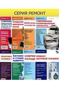 Серия - РЕМОНТ [108 книг] | DjVu, PDF