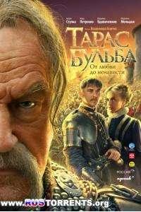 Тарас Бульба | BDRip
