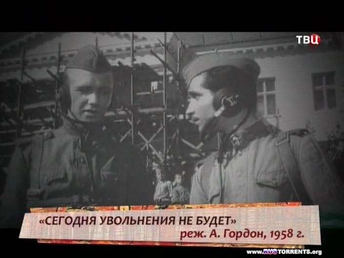 Леонид Куравлев. На мне узоров нету! | SATRip