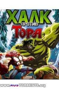 Халк против Тора | BDRip