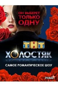 Холостяк [Россия] [S01] | SATRip