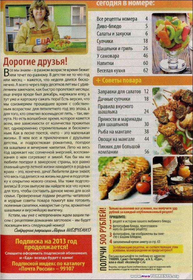 Еда для всей семьи №4/C. Готовим на даче | Апрель