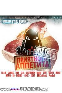 Optik Russia - Приятного Аппетита