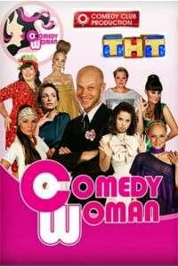 Comedy Woman. Новый формат [Эфир 16.01] | SATRip