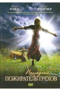 Последний пожиратель грехов | DVDRip | P