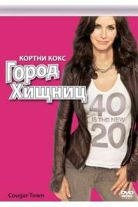 Город хищниц [01-06 сезоны: 01-102 серия из 102] | WEB-DLRip | LostFilm