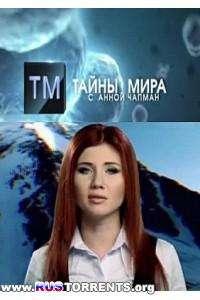 Тайны мира с Анной Чапман. Мумия. Возвращение из мертвых | SatRip