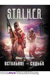 Михаил Успенский - S.T.A.L.K.E.R : Остальное судьба