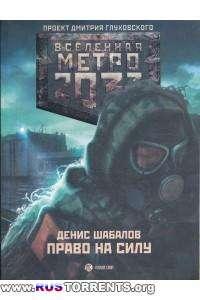 Метро 2033 - Денис Шабалов - Право на силу