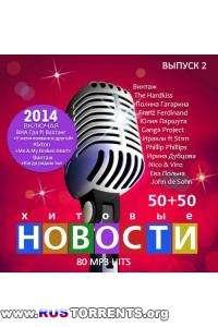 Cборник - Хитовые Новости. Выпуск 2 | MP3