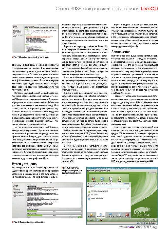 Linux Format [70-201 выпуски] | PDF