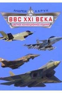 Андрей Харук | ВВС XXI века. Цветное коллекционное издание | PDF