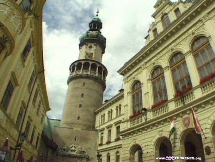 Золотой глобус. Венгрия страна вина, паприки и термальных вод. | DVDRip