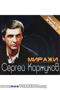 Сергей Коржуков - Миражи